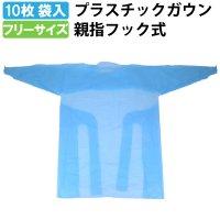 使い捨てプラスチックガウン 親指フック式 (10枚入/袋) フリーサイズ