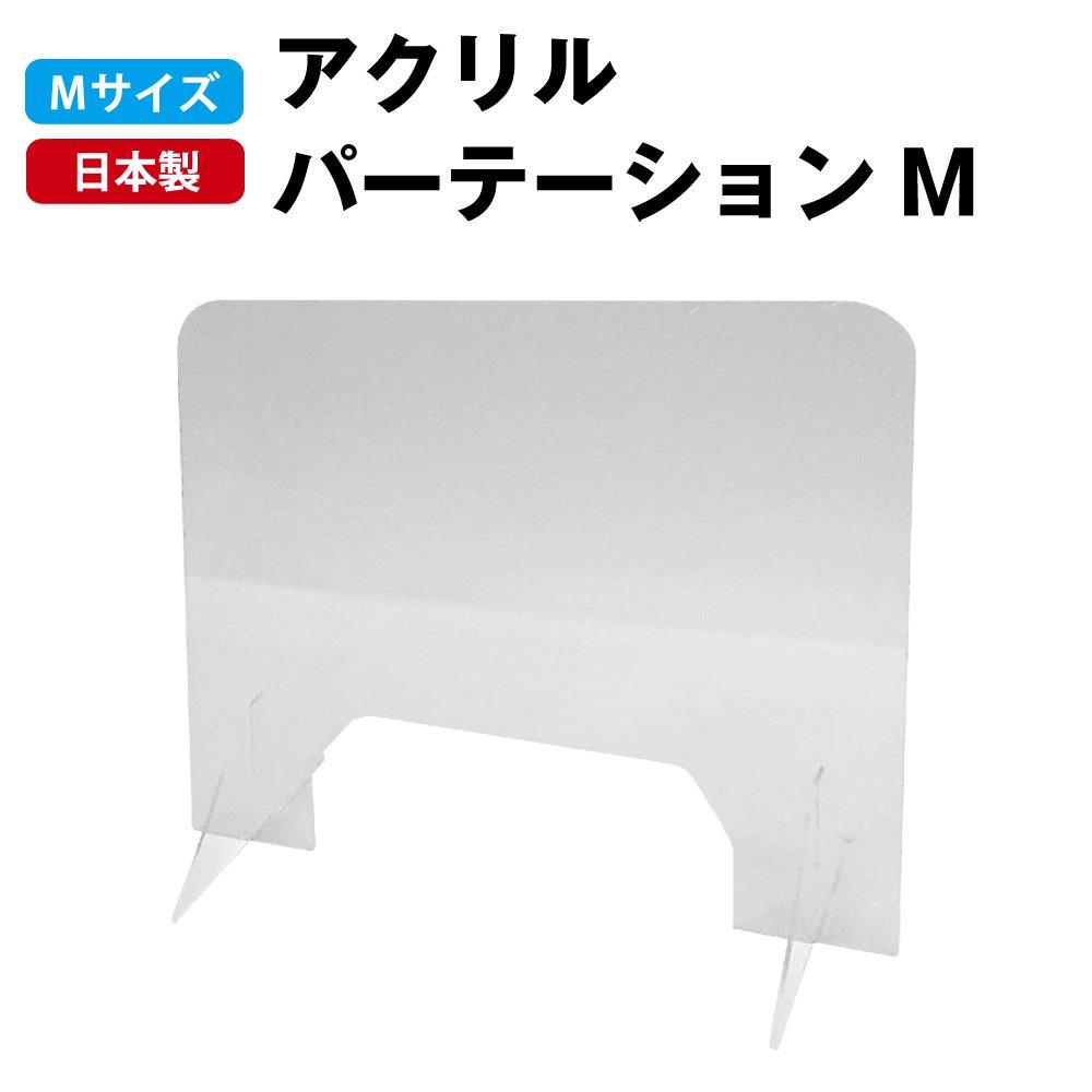 日本製 高透明 アクリルパーテーション 窓付き Mサイズ W400xH500xD30mm