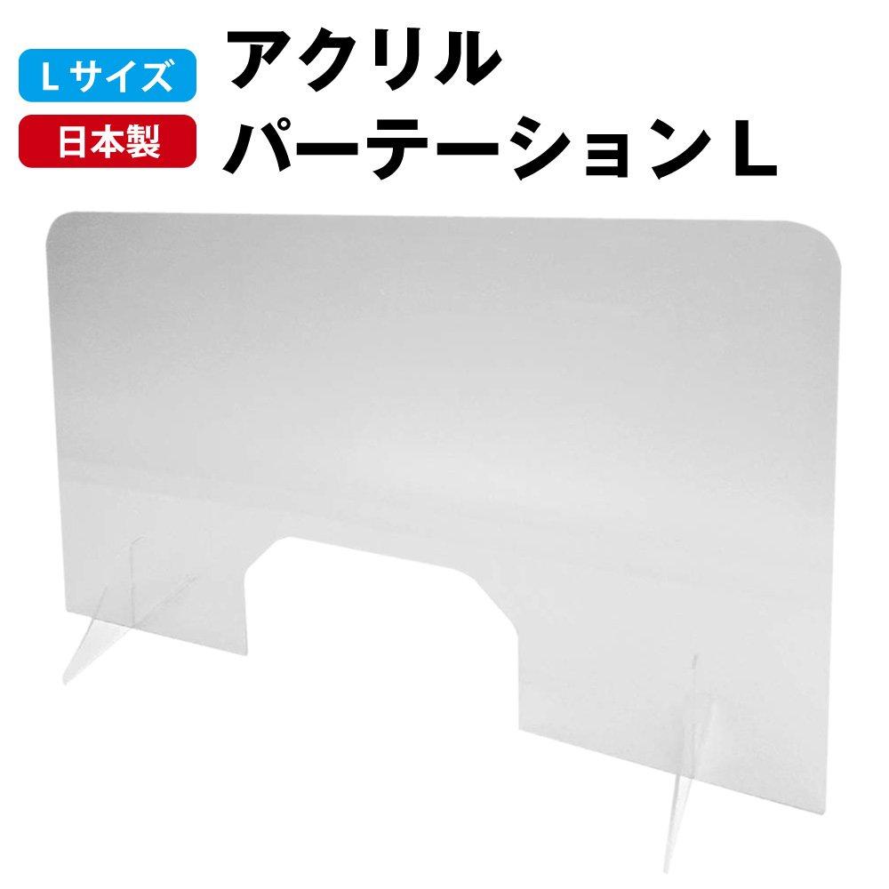 日本製 高透明 アクリルパーテーション 窓付き Lサイズ W800xH500xD30mm