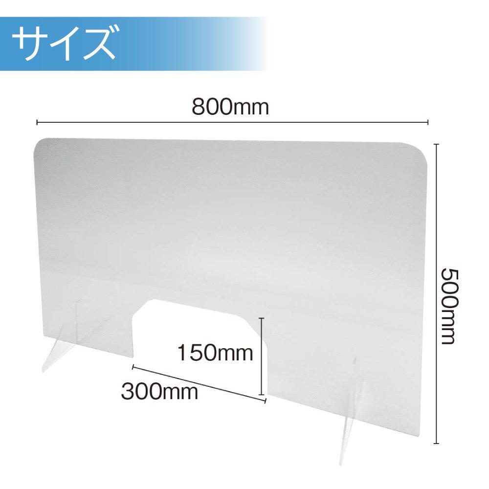 日本製 高透明 アクリルパーテーション 窓付き Lサイズ W800xH500xD30mm【画像3】