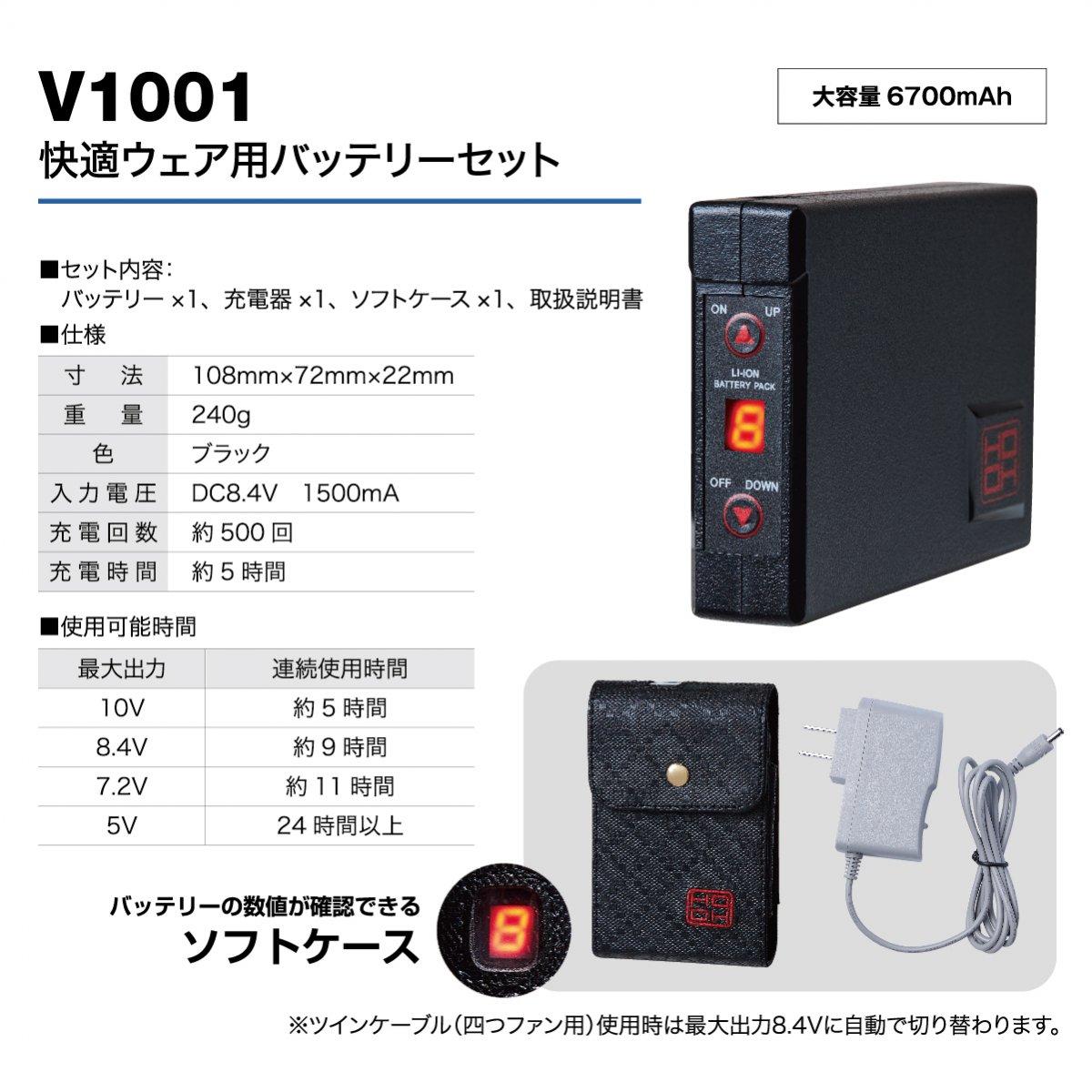 快適ウェア用バッテリー(大容量6700mAh)・快適ウェア用充電器 【画像2】