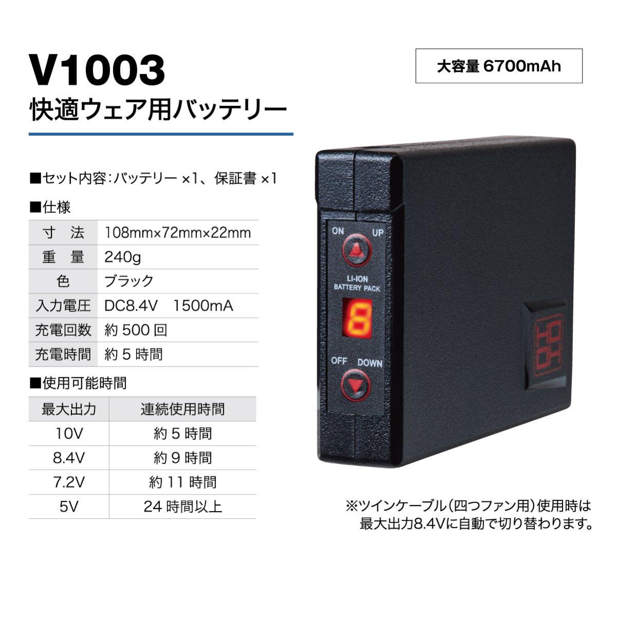 快適ウェア用バッテリー(大容量6700mAh)・快適ウェア用充電器 【画像4】
