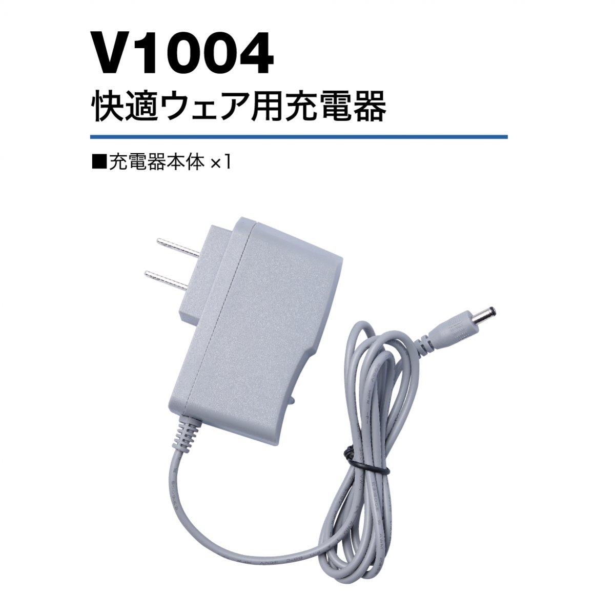 快適ウェア用バッテリー(大容量6700mAh)・快適ウェア用充電器 【画像6】