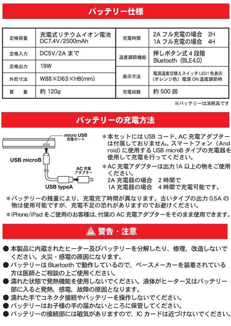 HOTOPIA(ホットピア)ヒーター内蔵 ベルト【画像5】