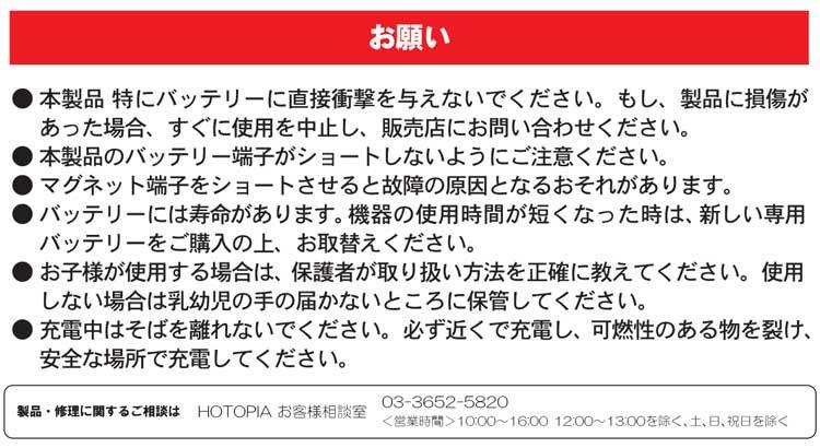 HOTOPIA(ホットピア)専用バッテリー【画像4】