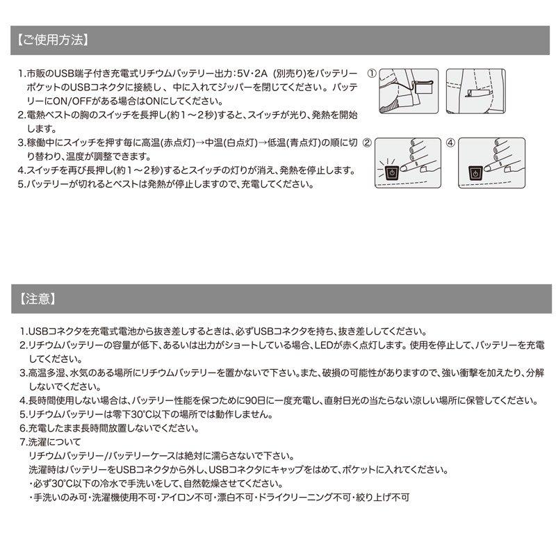 フリース 電熱ベスト USBヒートベスト【画像7】