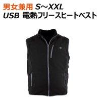 カッパ(レインウェア)レインウエア雨衣 フリース 電熱ベスト USBヒートベスト