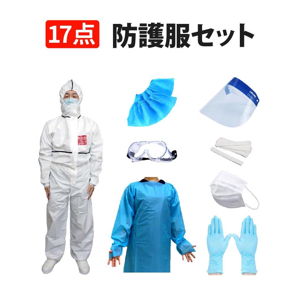 感染症対策キット 防護服17点セット (PTFEマスク/保護メガネ/フェイスシールド/グローブ/モブキャップ/シューズカバー)