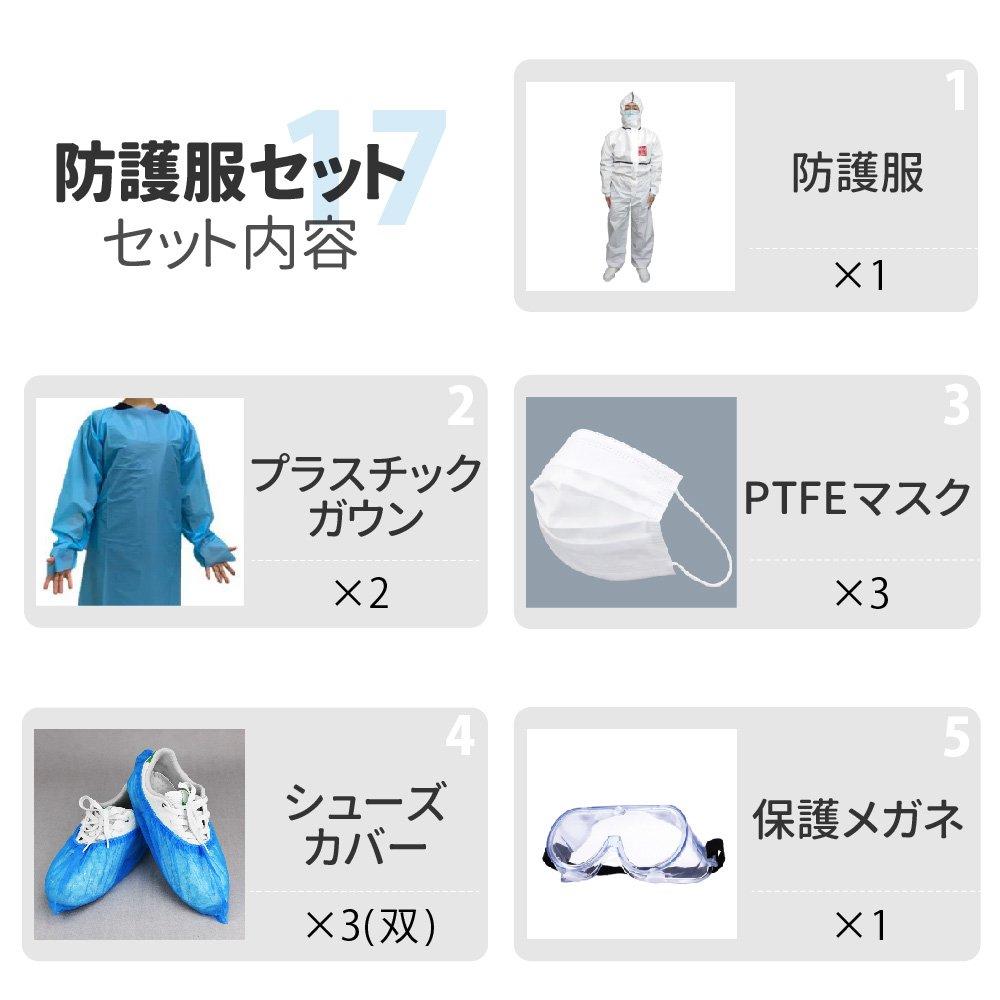感染症対策キット 防護服17点セット (PTFEマスク/保護メガネ/フェイスシールド/グローブ/モブキャップ/シューズカバー)【画像2】