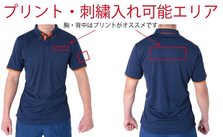 消防ポロシャツ(半袖 消臭機能付き)【画像6】