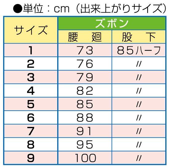 立体救急ズボン【夏用】【画像5】