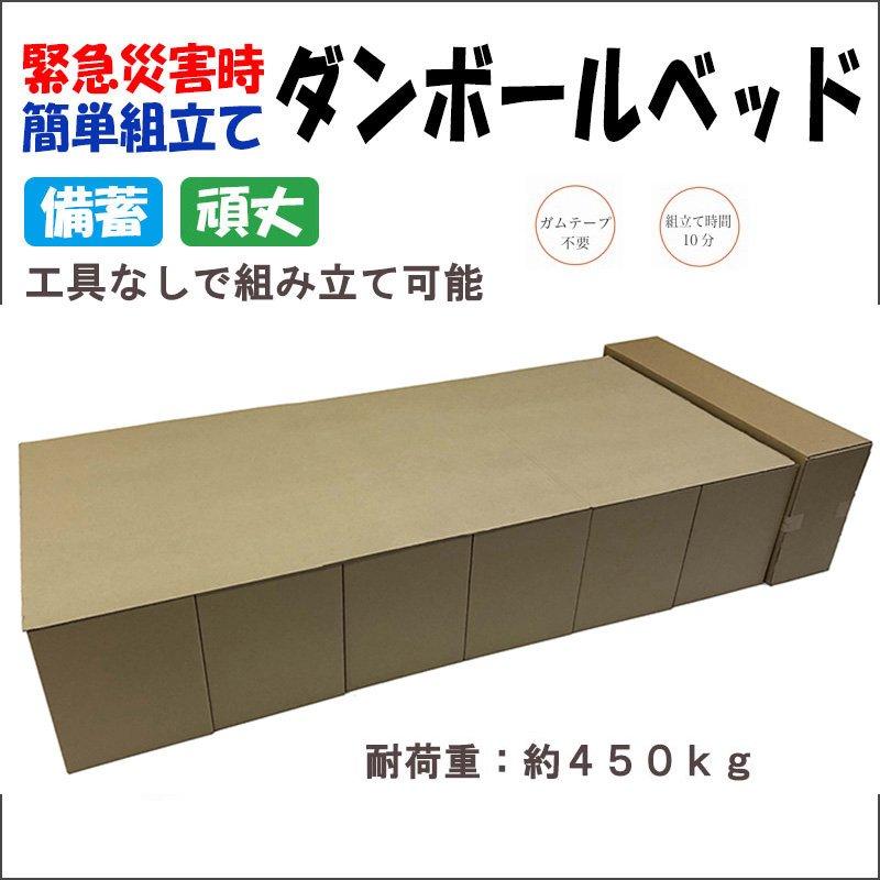 緊急災害時 簡単組立 ダンボールベッド 改良版 耐荷重450kg 【画像2】
