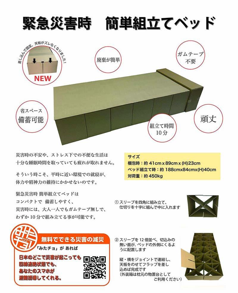 緊急災害時 簡単組立 ダンボールベッド 改良版 耐荷重450kg 【画像3】