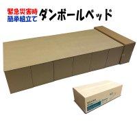 法被用品 緊急災害時 簡単組立 ダンボールベッド 改良版 耐荷重450kg