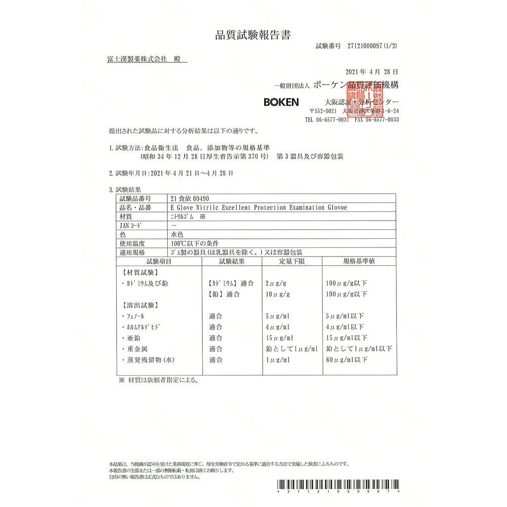 医療用 ニトリル手袋 パウダーフリー 100枚入 食品衛生法適合品 ブルー 【画像6】