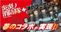 【炎炎ノ消防隊×消防ユニフォーム】特殊消防隊と夢のコラボレーションが実現しました!