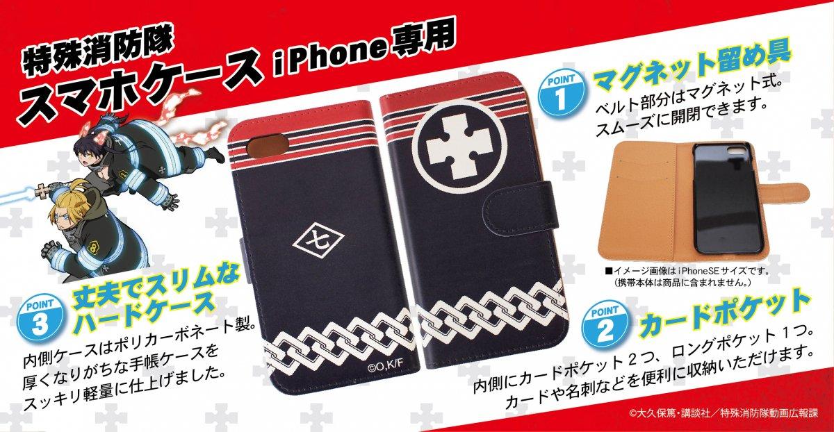 【炎炎ノ消防隊】特殊消防隊 スマホケース iPhone各種【画像8】