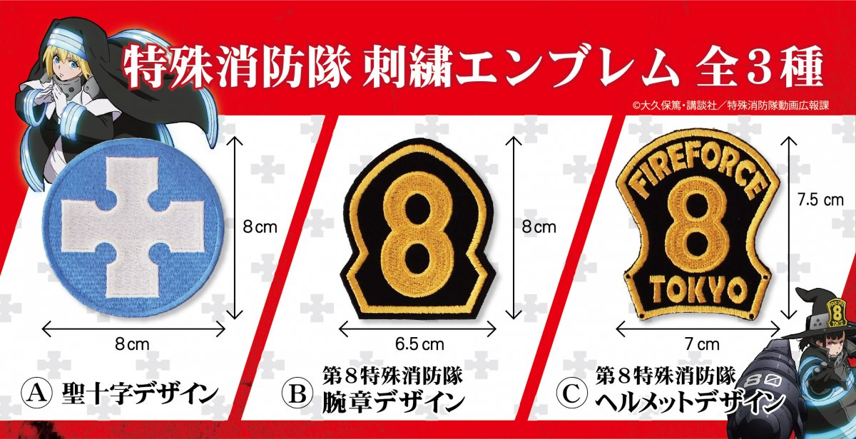 【炎炎ノ消防隊】特殊消防隊 刺繍エンブレム【画像2】