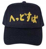 消防操法DVD 【炎炎ノ消防隊】第8特殊消防隊 中隊長のキャップ