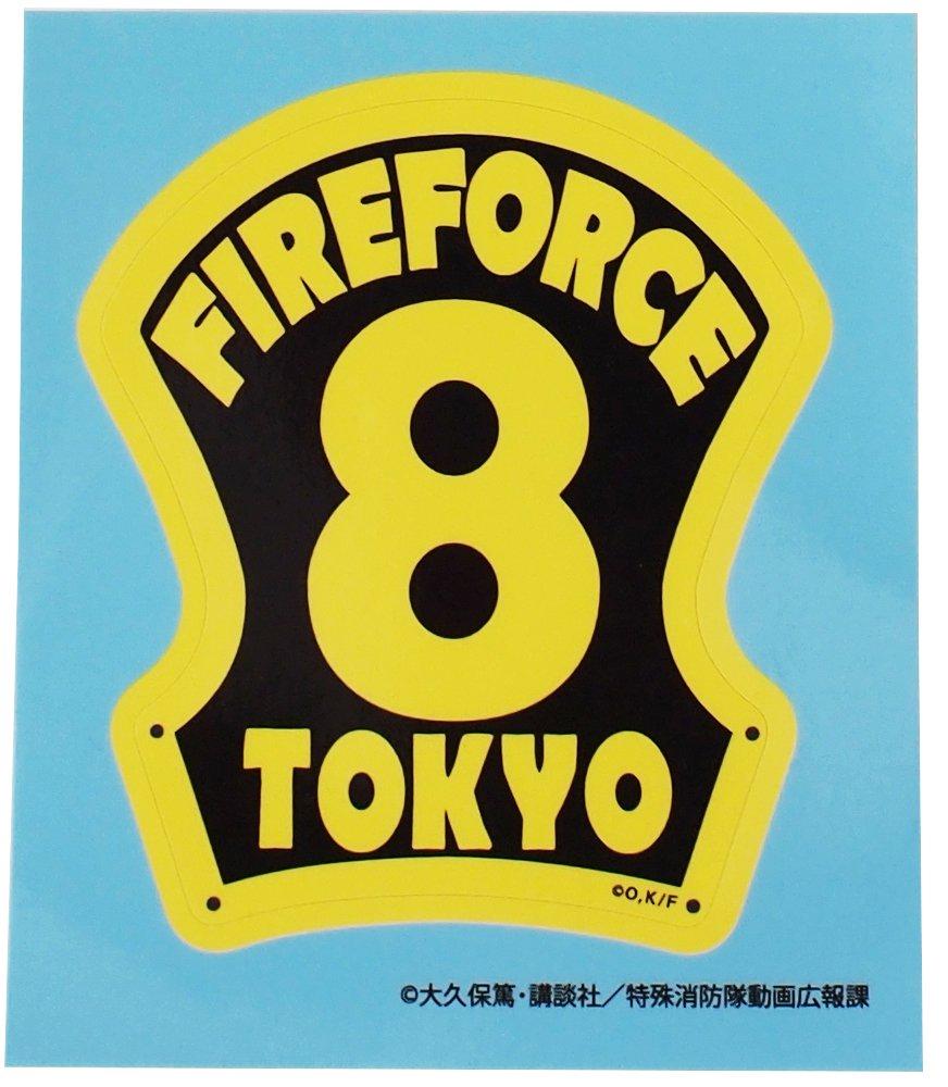【炎炎ノ消防隊】第8特殊消防隊 ヘルメット前章シール