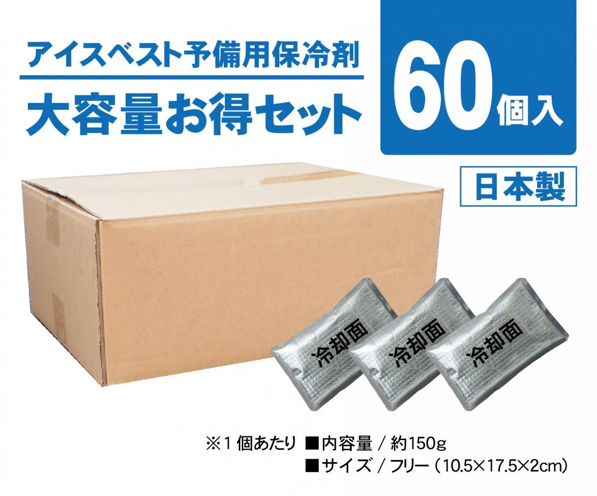 【ケース販売】アイスベスト予備用アイスパック 60個入り