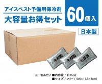 消防操法DVD 【ケース販売】アイスベスト予備用アイスパック 60個入り
