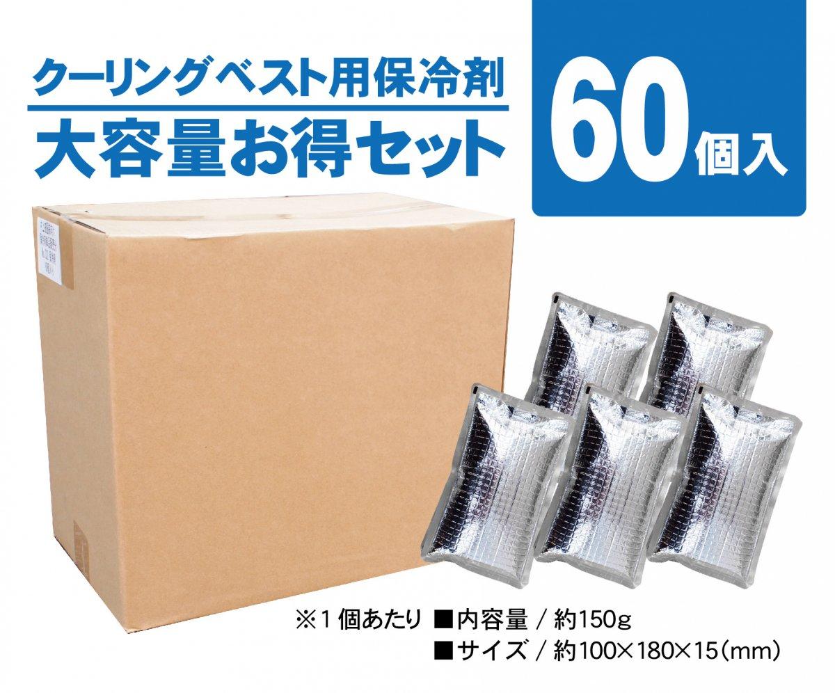 【ケース販売】クーリングベスト/コンプレッションインナーベスト用保冷剤 60個