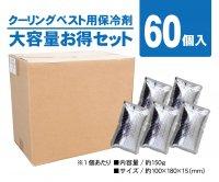 消防操法DVD 【ケース販売】クーリングベスト/コンプレッションインナーベスト用保冷剤 60個