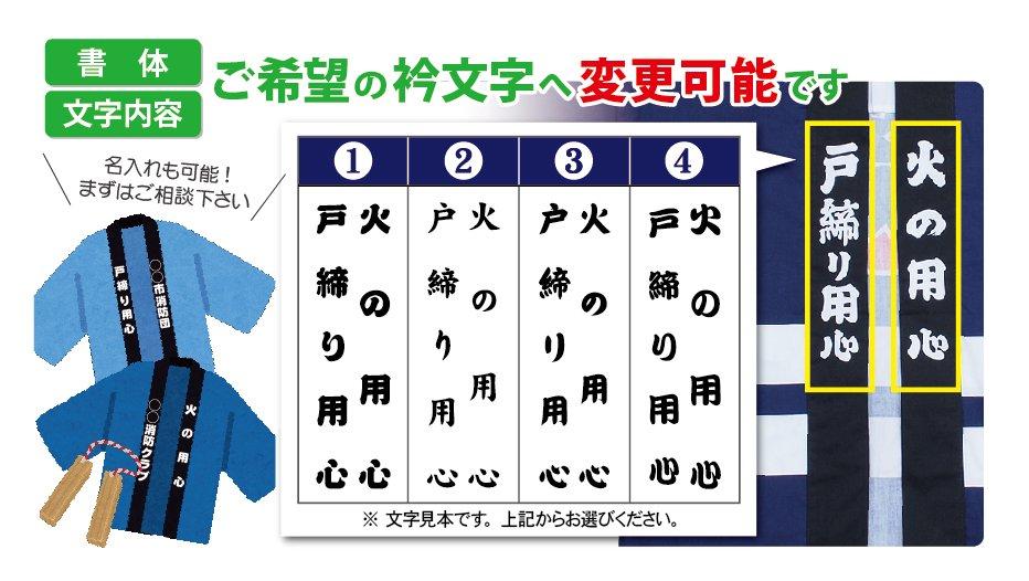 幼年消防クラブ法被【画像5】