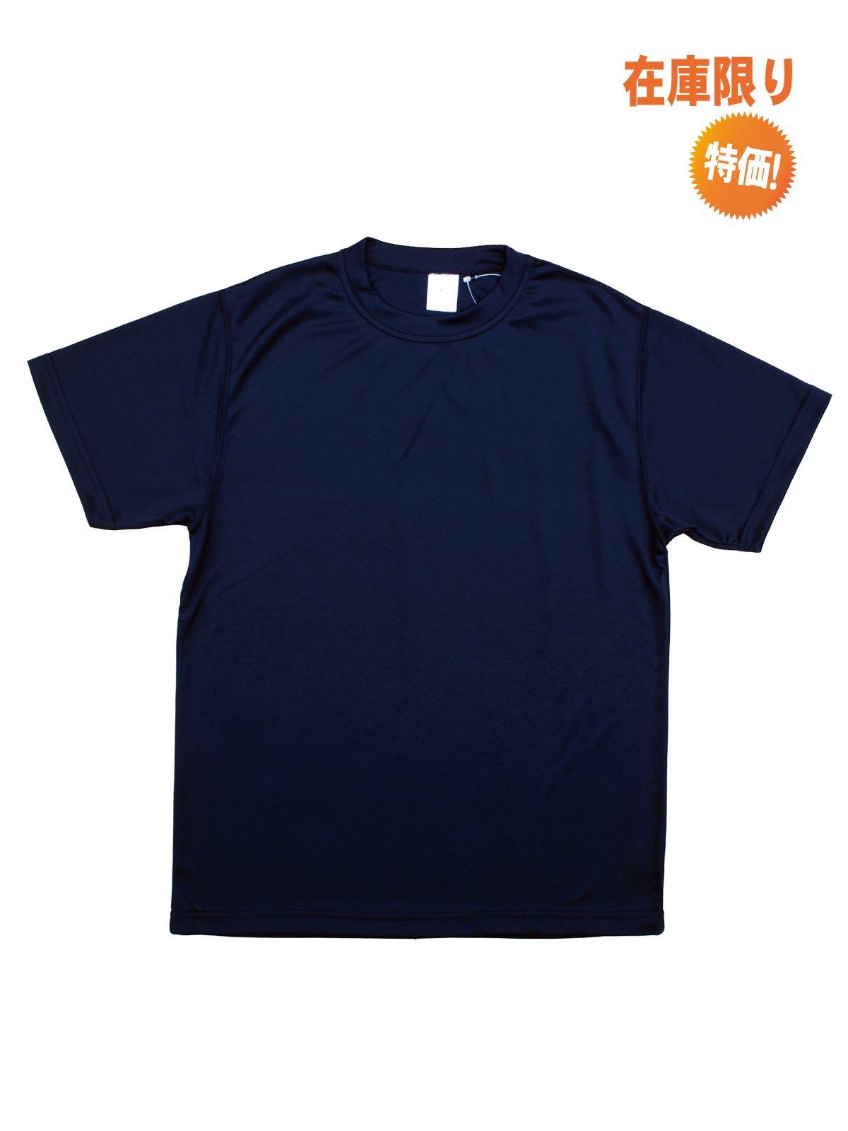 【在庫限り特価】4.3オンス 吸汗速乾ドライTシャツ