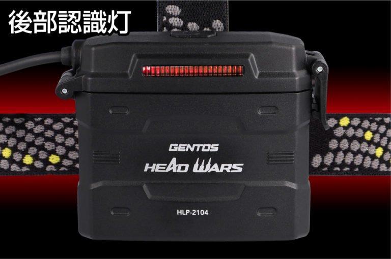 【8月末以降順次発送】HEAD WARSシリーズ (White Box ver.) HLP-2104  GENTOS ジェントスヘッドライト 【画像5】