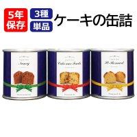 【5年保存】ケーキの缶詰 単品