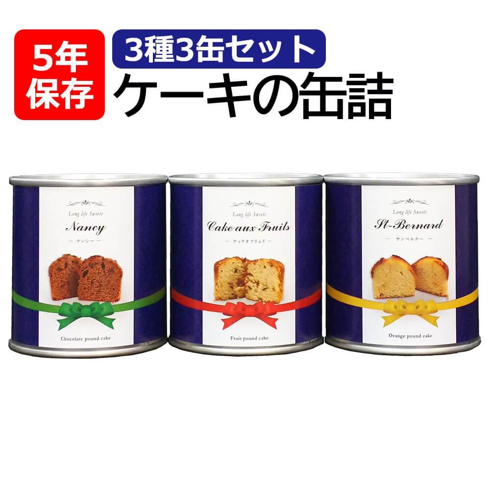 【5年保存】ケーキの缶詰 3缶セット