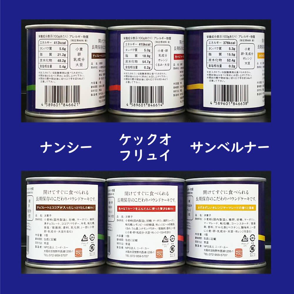 【5年保存】ケーキの缶詰 3缶セット【画像2】