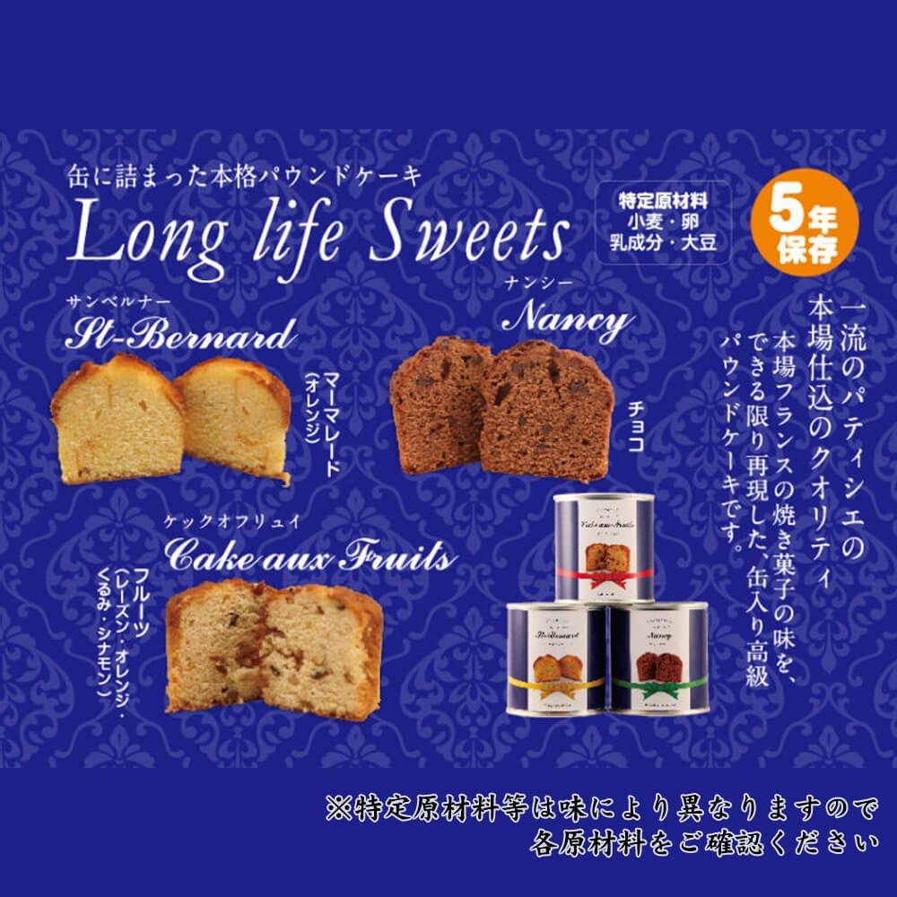 【5年保存】ケーキの缶詰 3缶セット【画像3】