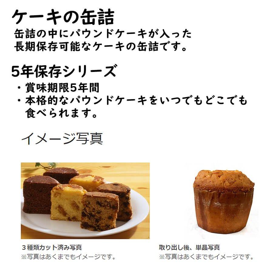 【5年保存】ケーキの缶詰 3缶セット【画像4】