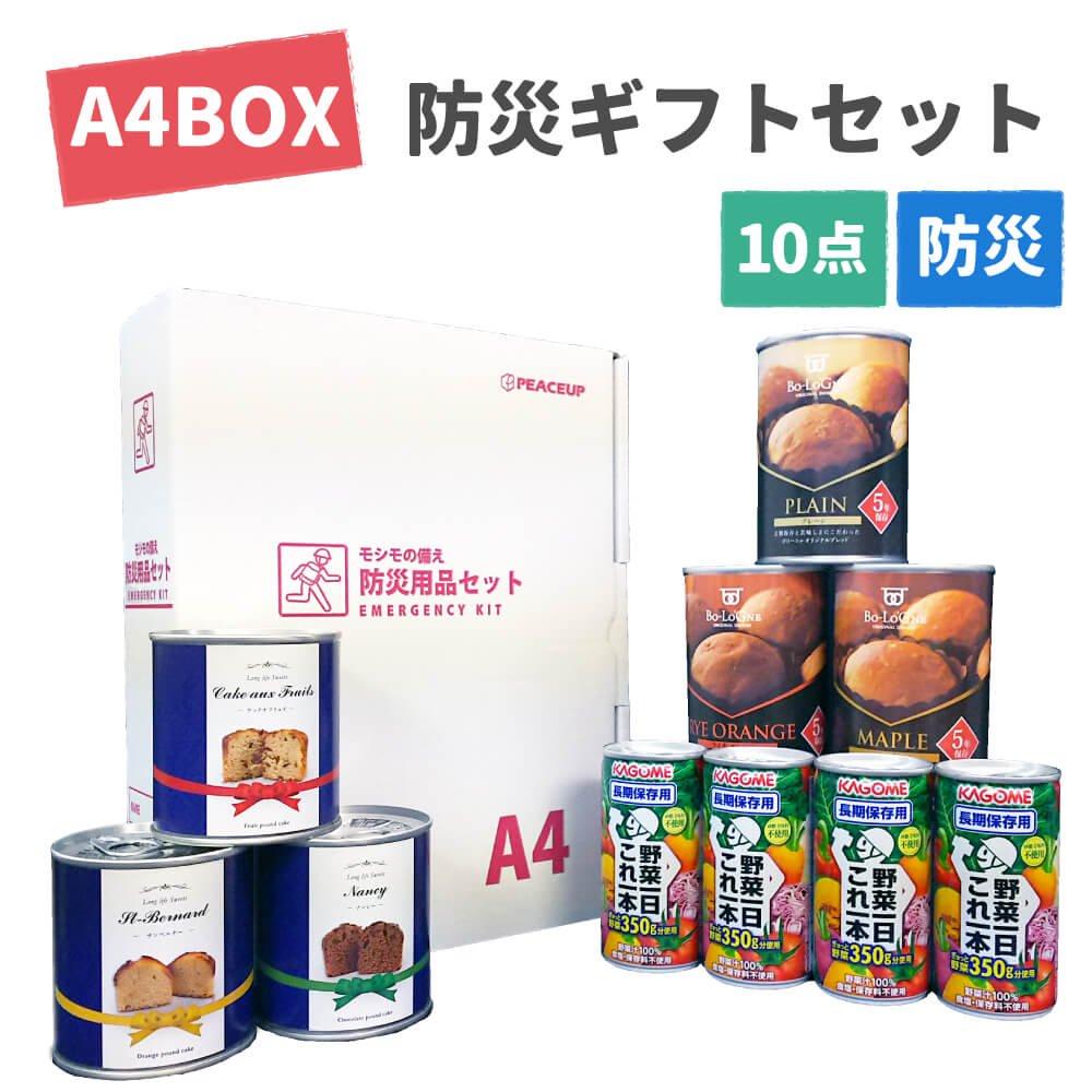【5年保存】A4サイズ 防災ギフトセット 非常食詰め合わせセット