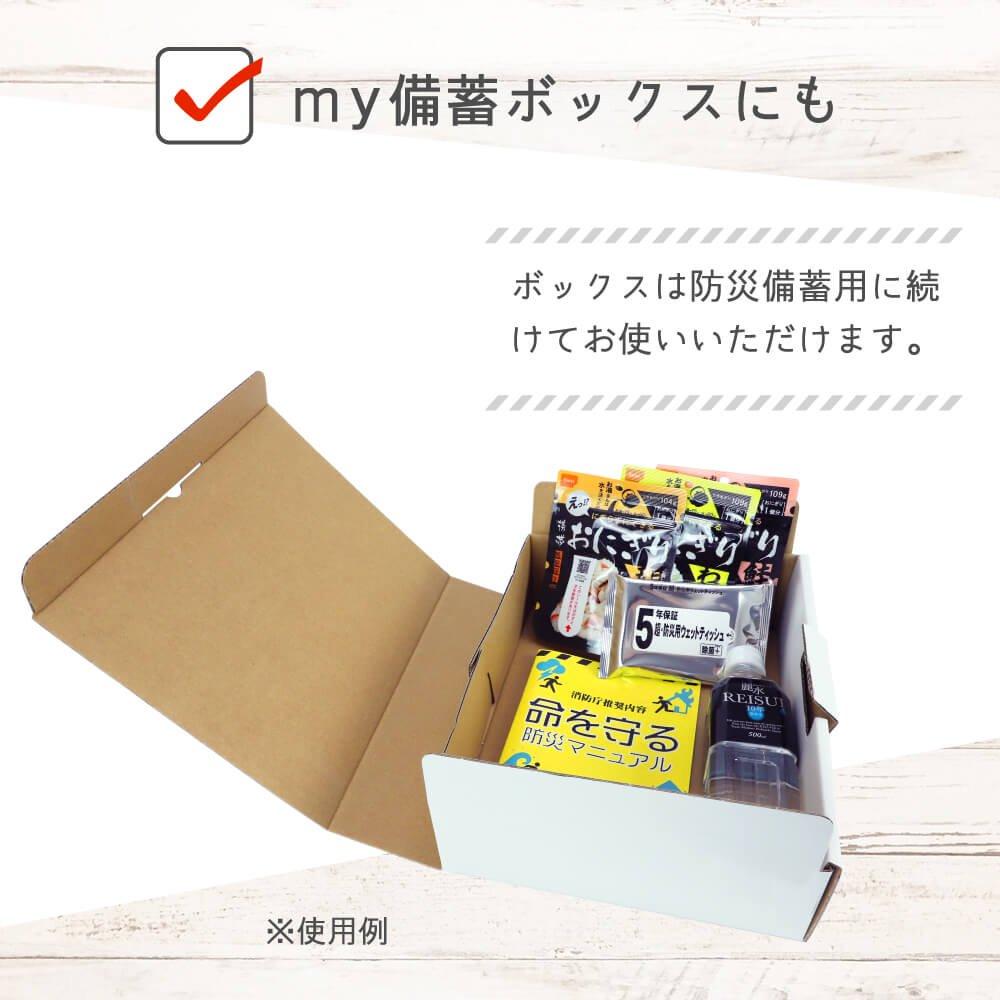 【5年保存】A4サイズ 防災ギフトセット 非常食詰め合わせセット 【画像4】