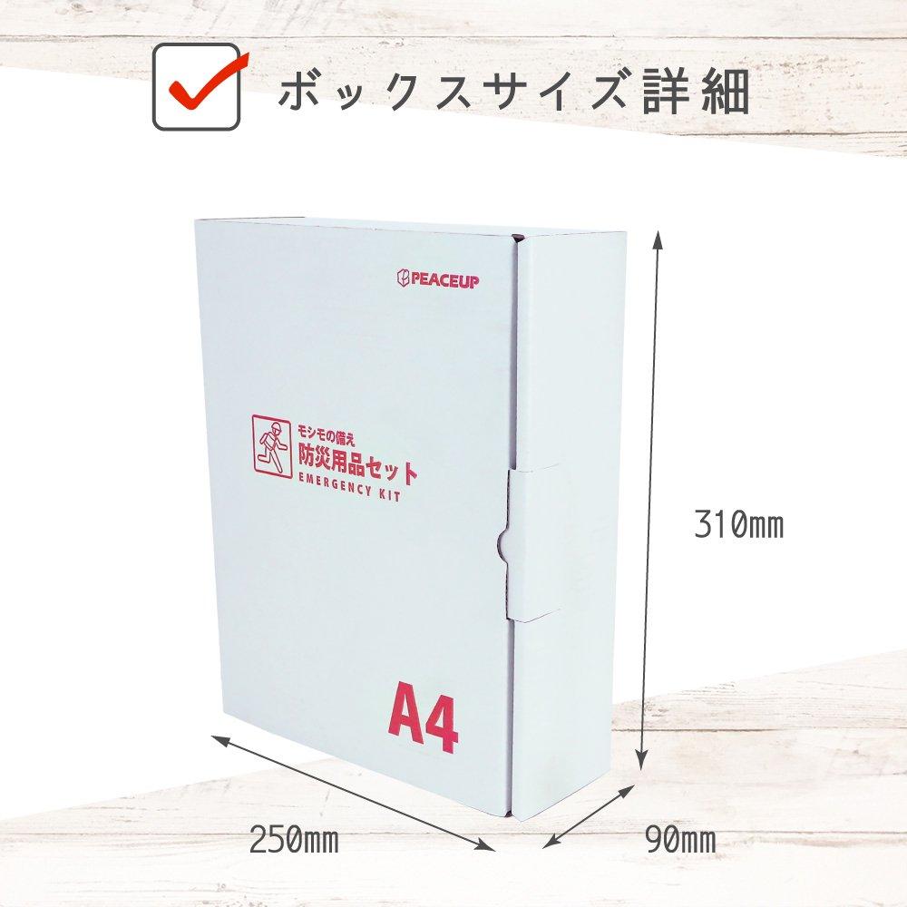 【5年保存】A4サイズ 防災ギフトセット 非常食詰め合わせセット 【画像5】