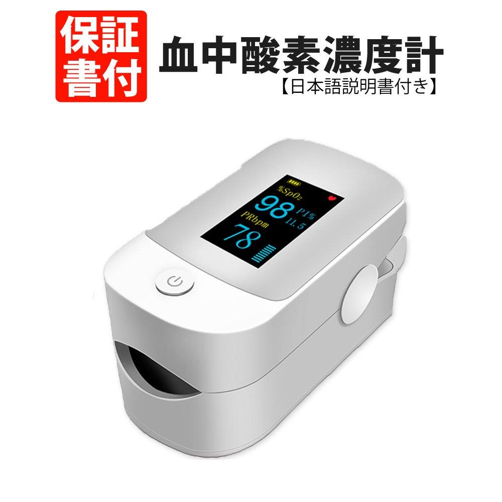 血中酸素濃度計 測定器【日本語説明書付き 保証書付】