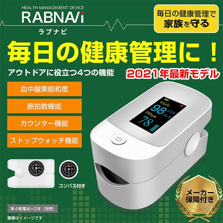 血中酸素濃度計 測定器【日本語説明書付き 保証書付】【画像2】