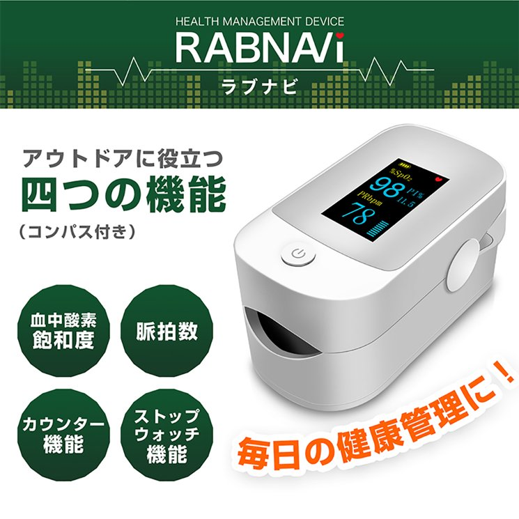 血中酸素濃度計 測定器【日本語説明書付き 保証書付】【画像5】