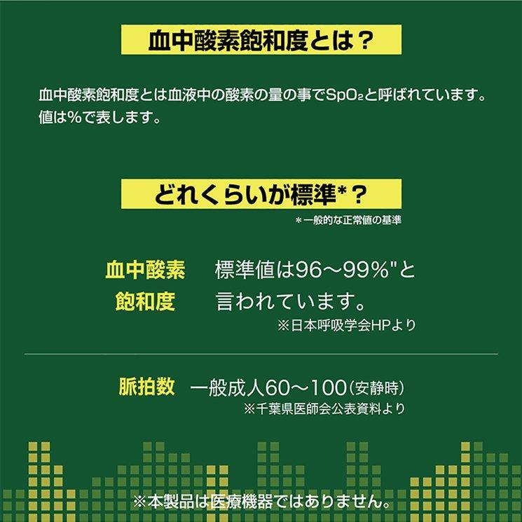 血中酸素濃度計 測定器【日本語説明書付き 保証書付】【画像8】