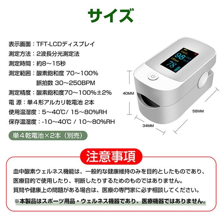 血中酸素濃度計 測定器【日本語説明書付き 保証書付】【画像10】