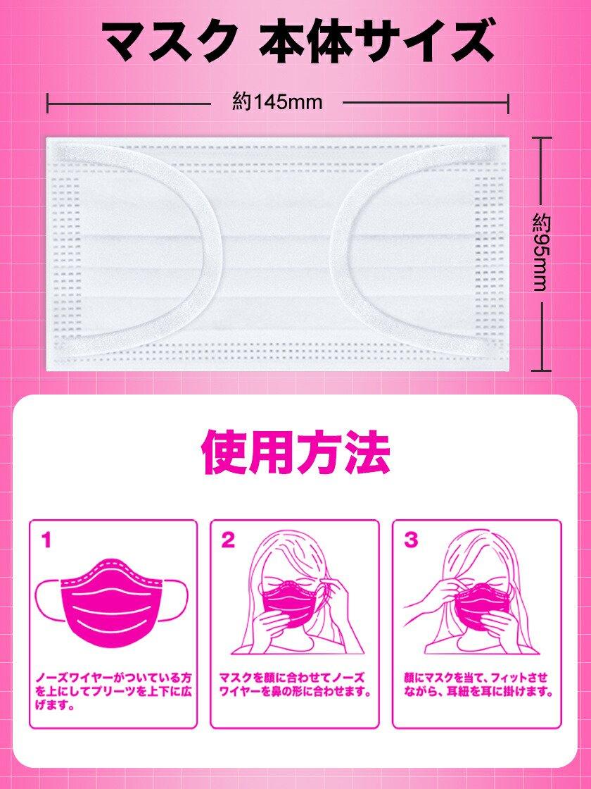 女性用子供用マスク商品説明