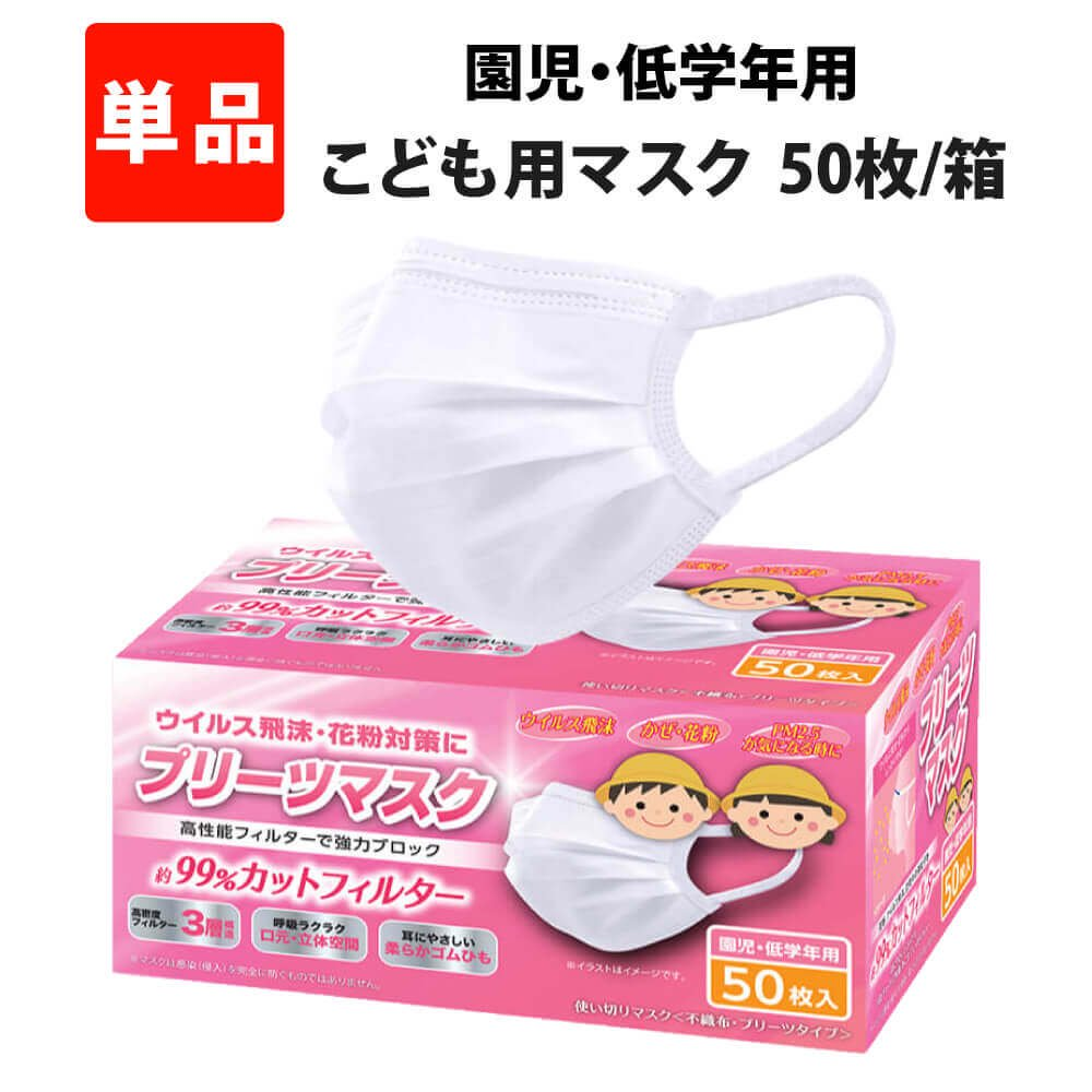 suppina 子供用マスク 園児・低学年用 50枚入