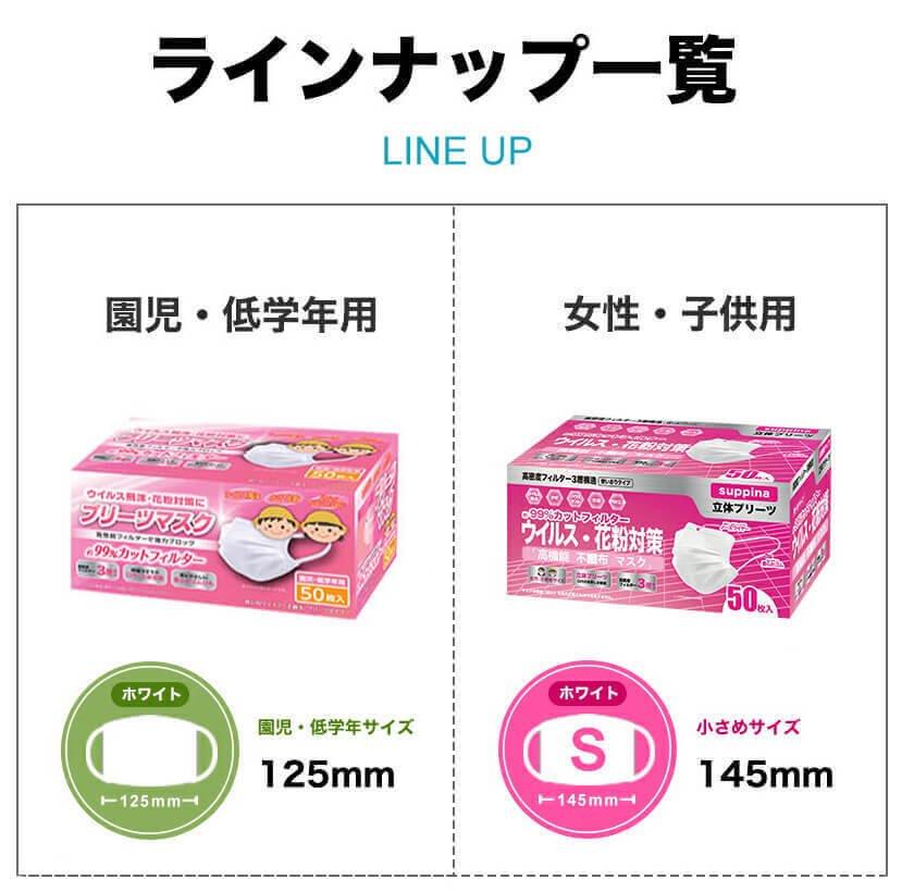 suppina 子供用マスク 園児・低学年用 50枚入【画像12】