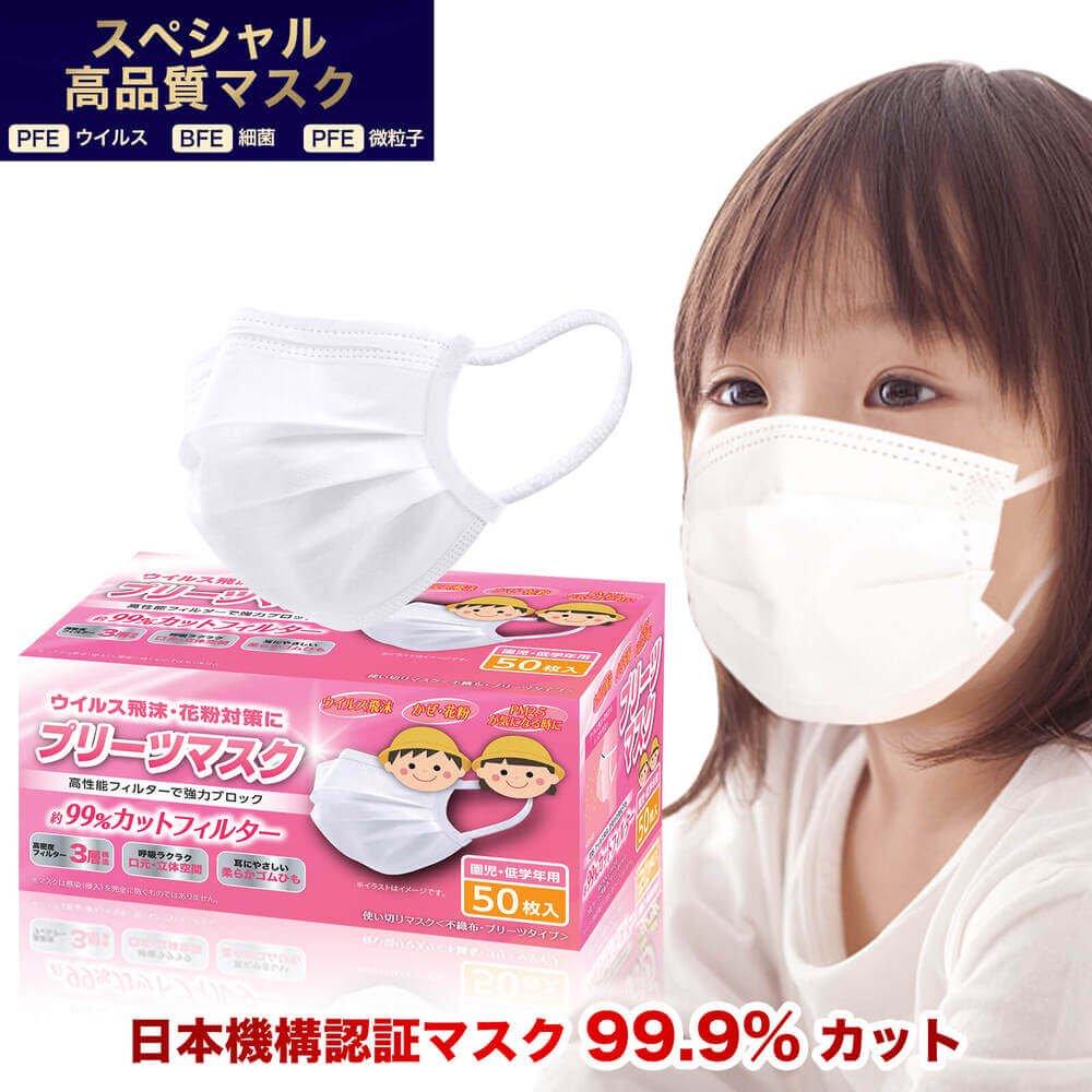 suppina 子供用マスク 園児・低学年用 50枚入【画像14】