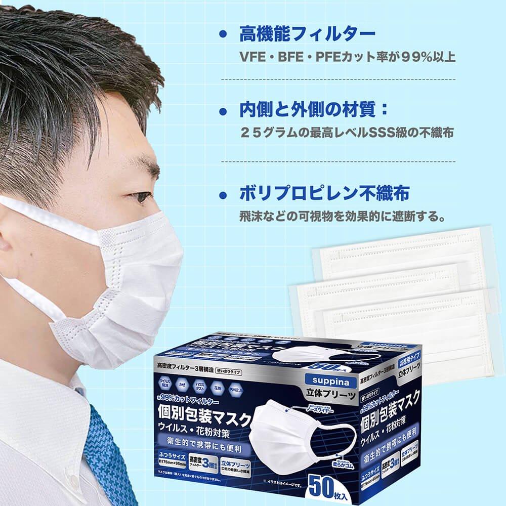 suppina 個包装マスク 大人用 50枚入【画像7】