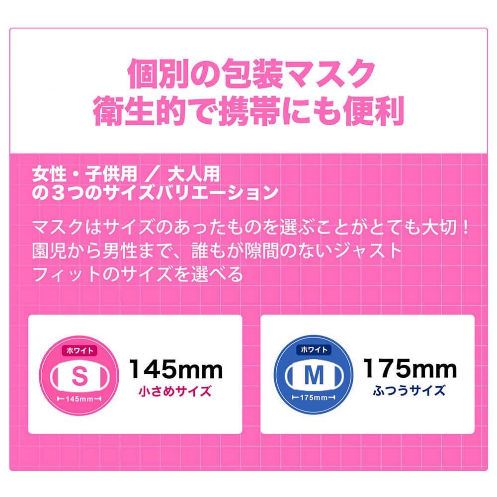 suppina 個包装マスク 女性・子供用 50枚入【画像15】